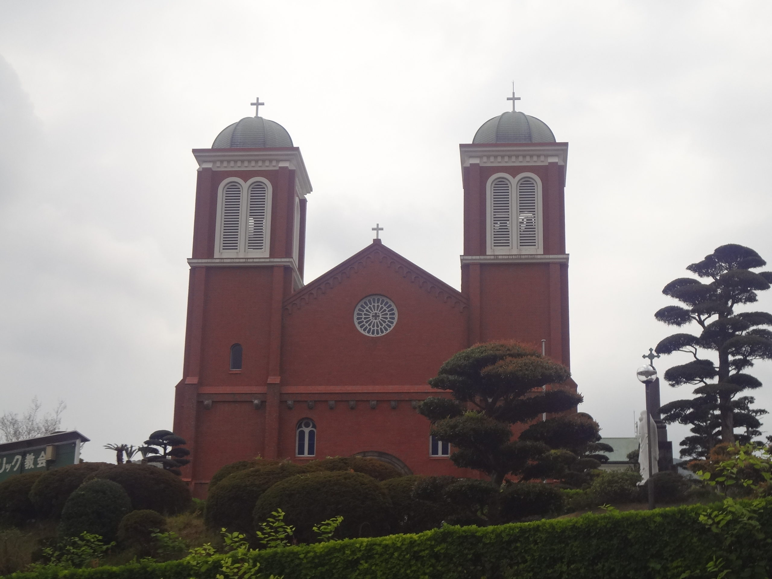 長崎散歩(5)浦上天主堂