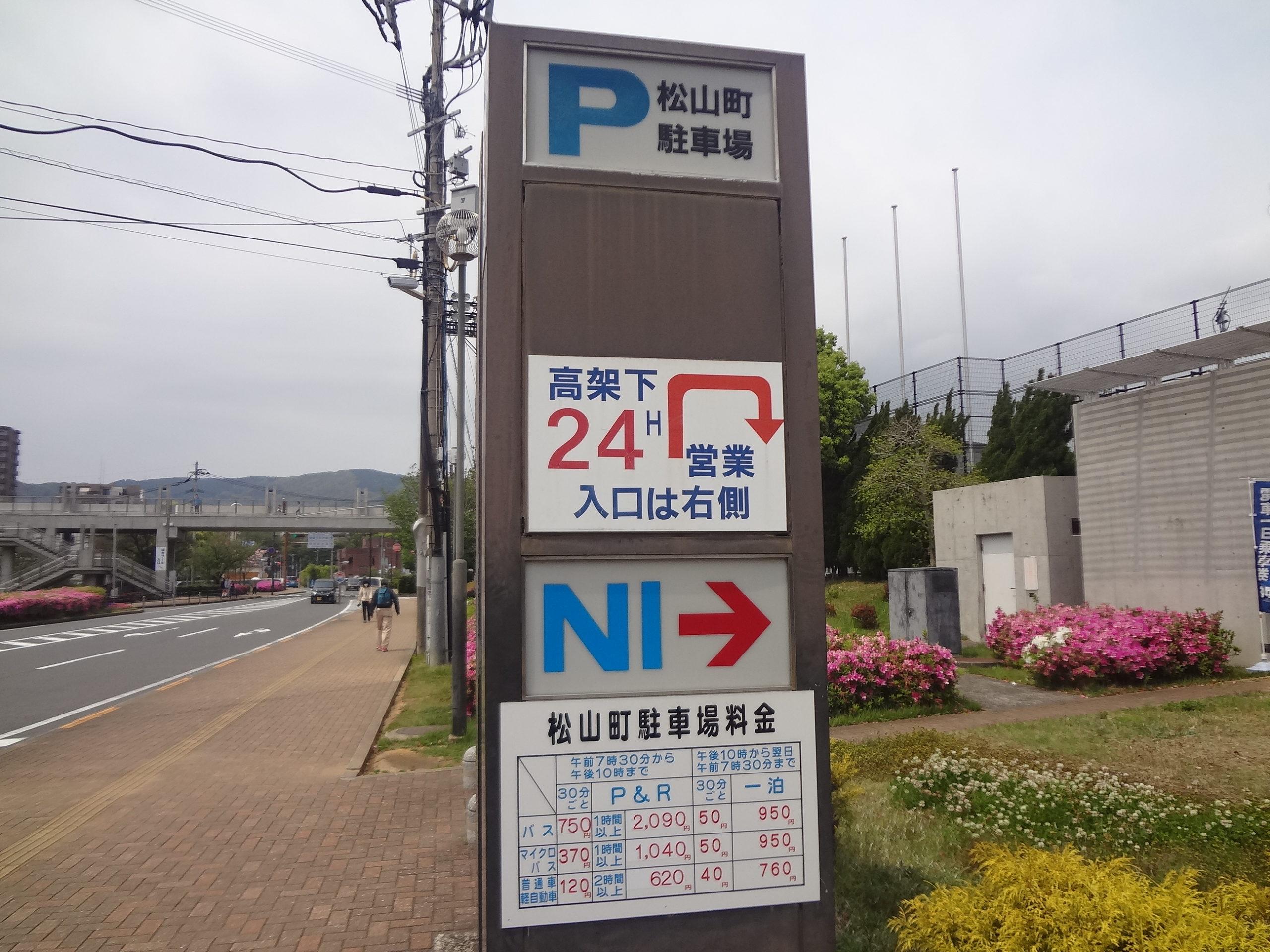 長崎散歩番外編(2)松山町駐車場